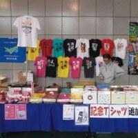 春高バレー 北海道予選(3日目)