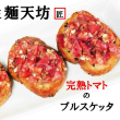 隠れ家麺屋 名匠 麺天坊@川越市 冷し中華S終了、お次はパスタS突入、完熟トマトのブルスケッタと