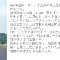 野ねずみ山日記 くじゅう平治岳に桃源郷を見る