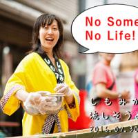 しもみかど流しそうめん(奈良市・下御門商店街)/7月30日(土)開催!(2016 Topic)