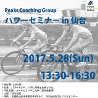 <募集>自転車競技の成績向上を極めたい選手へ パワー計を使った各種トレーニング理論、アプローチ講習会開催