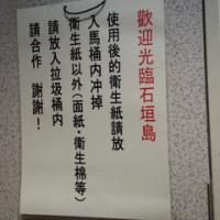 沖縄旅行(3)