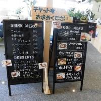 宮ヶ瀬ダム放流カレー@レイクサイドカフェさん