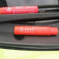 自動車用緊急保安炎筒(発煙筒)の有効期限に注意!