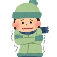 今日は冷えた~!