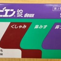 今日はホノミ漢方さんの店内勉強会 テーマは花粉症のお薬 ホノビエンでした。