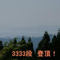 3333段 登頂!