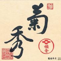 グルメ 175食 『家飲み日本酒 No.6』