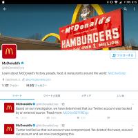 米マクドナルド公式Twitterアカウント