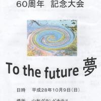 杉岡範明 山形県歯科技工士会創立60周年記念式典会長挨拶