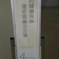 運営協議会
