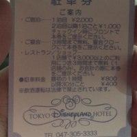ディズニーランドホテルの駐車券☆
