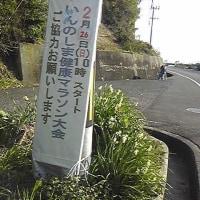 明日の因島はマラソン有り、要注意!!