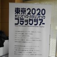 東京2020フラッグツアー~♪