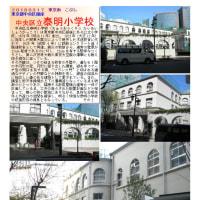散策 「東京中心部南 238」 中央区立泰明小学校