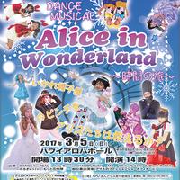 「アリス公演」のチラシ完成〜♪♪
