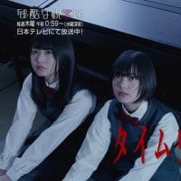 欅坂46主演 『残酷な観客達』 #03 170524!