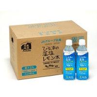 広島藻塩 レモン水