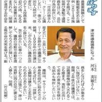 津山市議会新議長の紹介