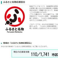 津山市が「ふるさと名物応援宣言!」