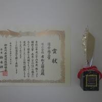 神奈川県より表彰を受けました