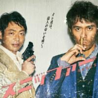 土曜ドラマ スニッファー 嗅覚捜査官(全7回)