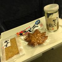 もみじ天(牡蠣入)、がんす、賀茂鶴ワンカップ