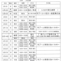 5月の練習予定表