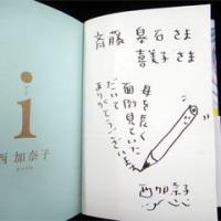 西 加奈子さんの新刊