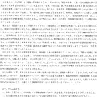 川内原発1・2号機の『再稼働申請』断念を求める申入れ を九電鹿児島支社と鹿児島県庁へ提出しました。