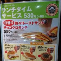 サンマルクカフェ イオンモールとなみ店のランチセット!