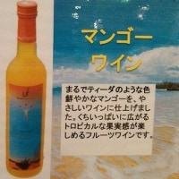 とても飲みやすい沖縄フルーツワイン