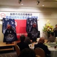 長野市職労結成60周年記念式典と祝賀会