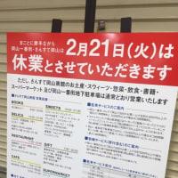 岡山一番街・さんすて岡山はお休みです