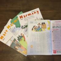 【お知らせ】総合教育機関ECC『Harmony』・機関紙について