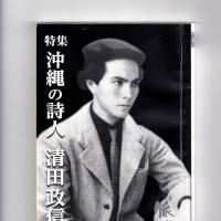 沖縄戦後詩の光彩を放った詩人 清田政信
