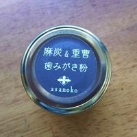 健康100話(347):竹炭歯磨き