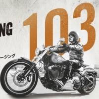 Summer Cruising Campaign開催中!5/31~8/31