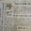 朝日新聞夕刊(6/5)