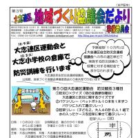 161001準備委員会たよりNO3-大志連区地域づくり協議会