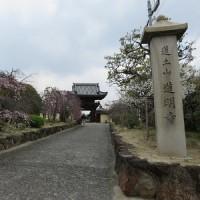 道明寺(大阪)