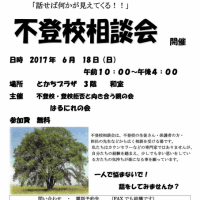 【お知らせ】不登校相談会