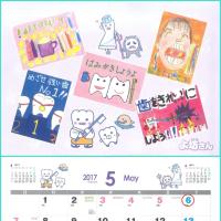 旭川歯科医師会2017カレンダー(5月)