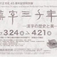 世界初公開ー文字の刻まれた兵馬俑