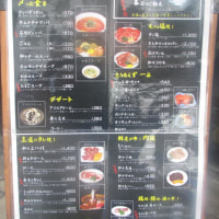 日曜日『新長亭』のランチメニュー3品から丼を選ぶ。