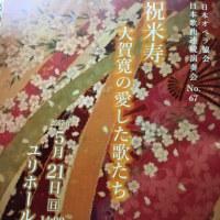 日本オペラ協会 祝米寿 大賀寛の愛した歌たち