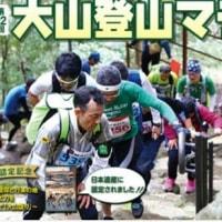 日本遺産認定記念 第32回大山登山マラソン出場のおしらせ