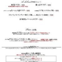 2/20(月)平日ランチメニュー