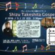 Shizu Takeshita Gospel Concert