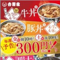 吉野家さんが『春の300円まつり』ですって〜〜♬